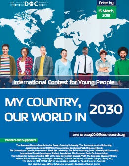 Call For Essays My Country Our World Esu Online